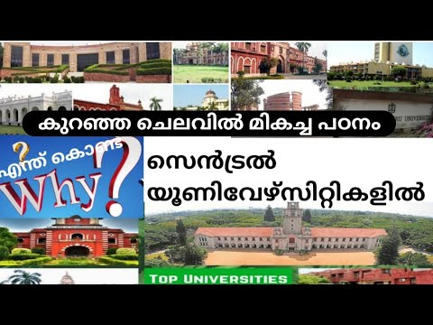 Best choice Central universities ഉന്നതപഠനത്തിന്  സെൻട്രൽ യൂണിവേഴ്സിറ്റികൾ എന്ത്കൊണ്ട്?