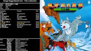 Ginga Nagareboshi Gin - Hits Collection 07. Kokoro No Kiba