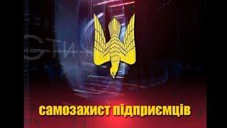 Представители «Самозахисту підприємців» из разных городов готовы приехать в Павлоград