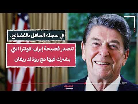 من هو إليوت أبرامز المبعوث الأمريكي الجديد إلى إيران؟  - نشر قبل 21 ساعة