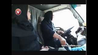 Repeat youtube video زن راننده کامیون: من عاشق کارهای مردانه ام!