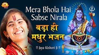 किशोरी जी का बड़ा ही मधुर भजन - Mera Bhola Hai Sabse Nirala || Jaya Kishori Ji #BhaktiDarshan