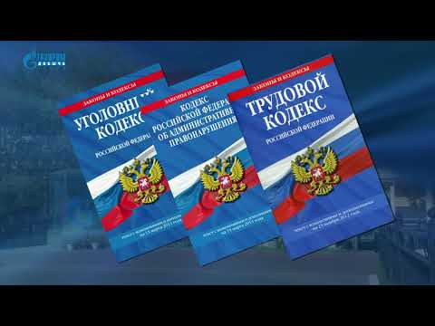 Вводный инструктаж по охране труда для работников УСКиС.