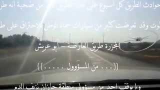 العارضة وأبو عريش تصرخان بسبب طريق المجزرة بجازان يقتل حماة الوطن أوقفوا نزيف الدم