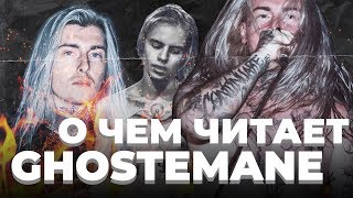 О ЧЁМ ЧИТАЕТ GHOSTEMANE? на треке с PHARAOH - Blood Oceans /Флоу, Образ,