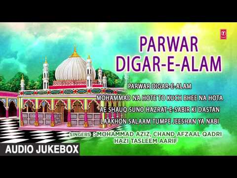 ► परवर दीगर-ए-आलम (Audio jukebox) : ♫ Latest Songs 2017  || T-Series Islamic Music
