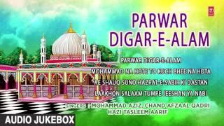 ► परवर दीगर-ए-आलम (Audio jukebox) : ♫ Latest Songs 2017  || T-Series Islamic Music