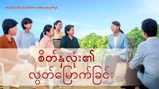 Myanmar Christian Testimony Video - စိတ်နှလုံး၏ လွတ်မြောက်ခြင်း