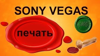 Эффект печати на видео в Вегасе. Как создать эффект дыма. Урок видеомонтажа Sony Vegas Pro 13.(Создаем эффект появления печати с дымом на стоп-кадре в видео, с помощью программы Sony Vegas. Как создать эффект..., 2016-05-14T16:40:43.000Z)