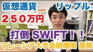仮想通貨 リップル 積立定期 買増し 250万円分