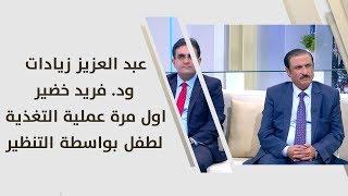 عبد العزيز زيادات ود. فريد خضير - اول مرة عملية التغذية لطفل بواسطة التنظير