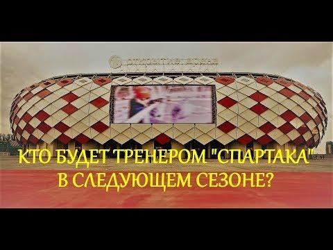 """Кто будет главным тренером """"Спартака"""" в следующем сезоне?"""