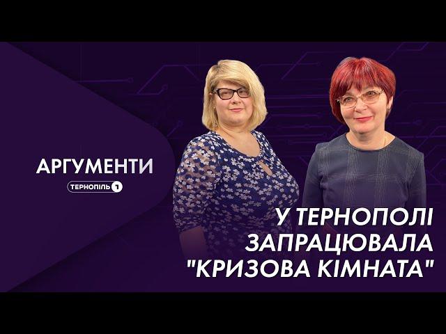 У Тернополі запрацювала Кризова кімната:місце схову для осіб, які постраждали від домашнього насилля