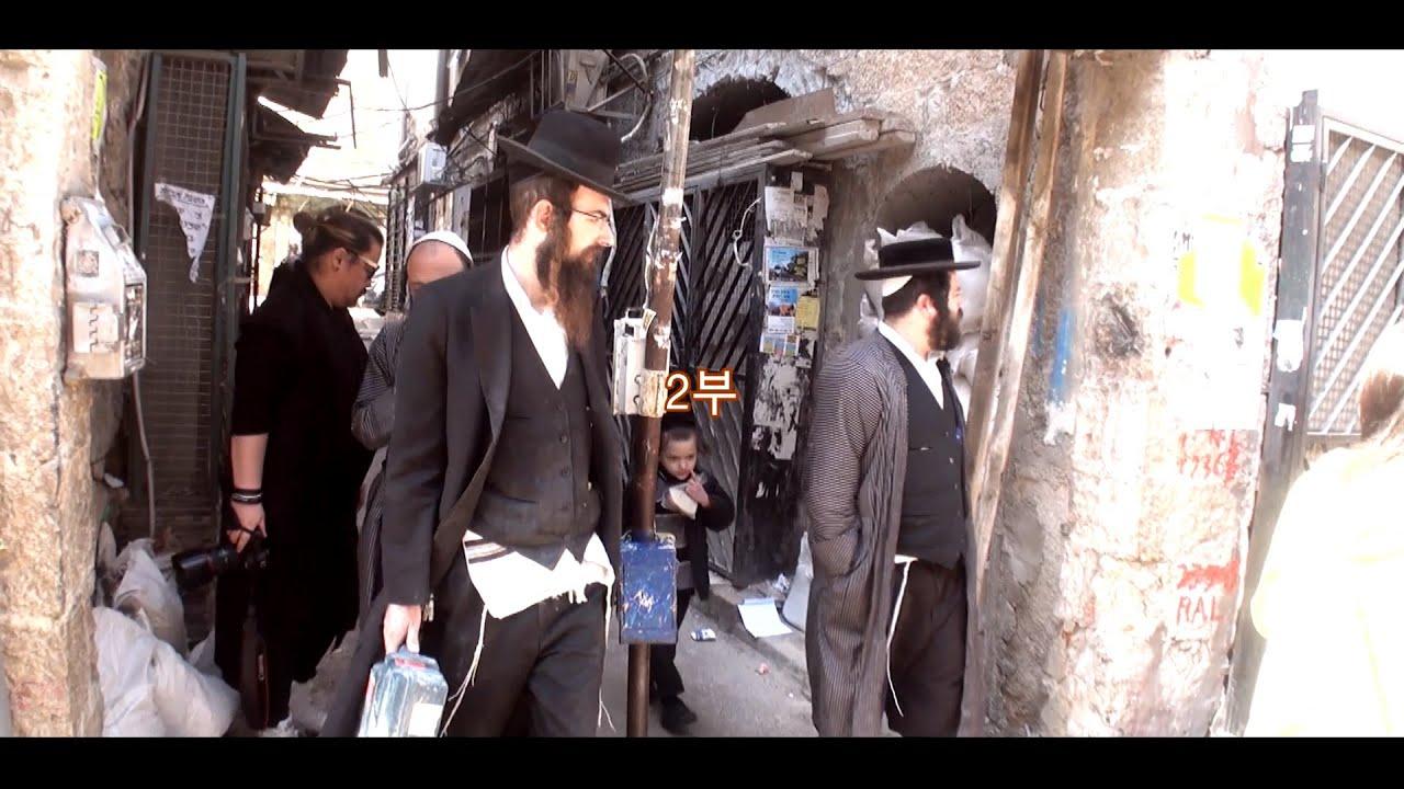 Official 샬롬 예루살렘 2편/5 - 이스라엘 밀착다큐 : 김우현감독