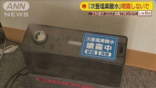 学校内で「次亜塩素酸水」噴霧はNG 文科省呼びかけ(20/06/05)