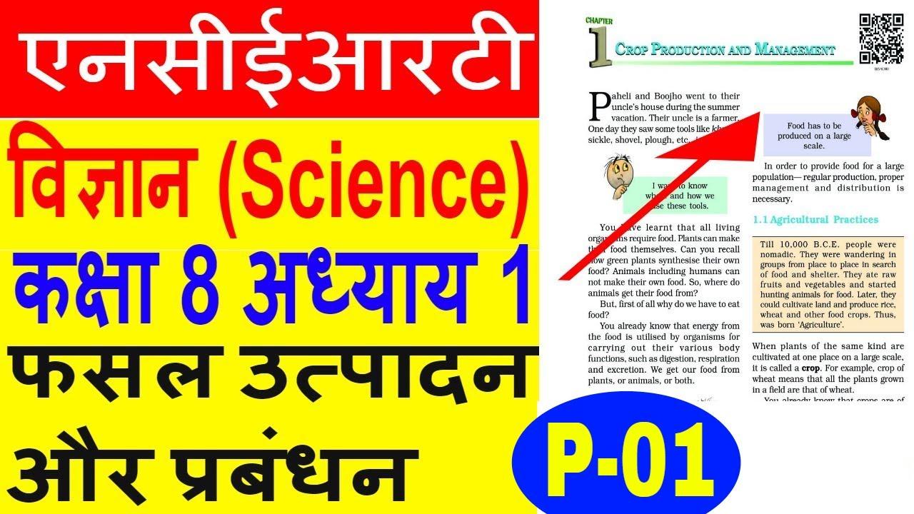 Ncert कक्षा 8 विज्ञान अध्याय 1। Class 8th science chapter 1 फसल उत्पादन और प्रबंधन