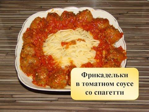 фрикадельки томате рецепт фото