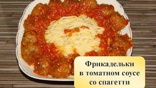Фрикадельки. В томатном соусе со спагетти