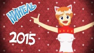 2015 - НИНЕЛЬ В ДЕЛЕ!