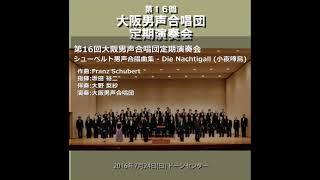 第16回大阪男声合唱団定期演奏会 シューベルト男声合唱曲集 - Die Nacht...