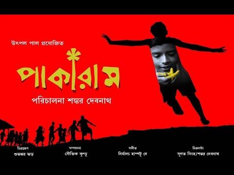 PAKARAM | Official Trailer | Bengali Movie 2015  | A Film By Sankar Debnath