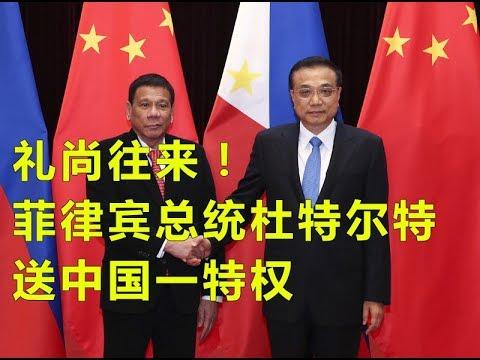 礼尚往来!菲律宾总统杜特尔特送中国一特权