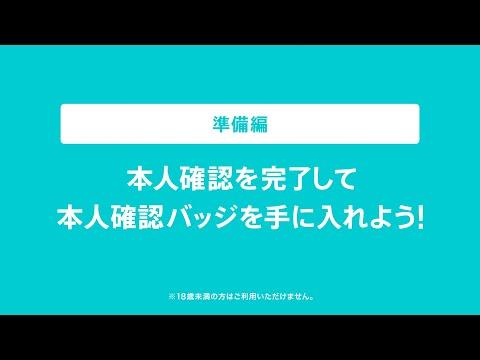 【はじめてのペアーズ】本人確認ステップ2の進め方(R18)