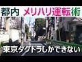 渋谷駅新南口から渋谷駅前に抜ける道、そこから中目黒ショートカット、野沢通り、蛇…
