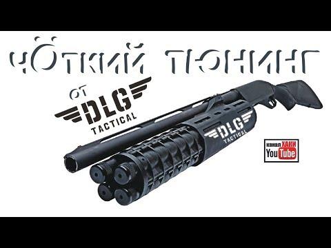ТЮНИНГ от DLG Tactical || Mossberg 500A || Стреляем =)