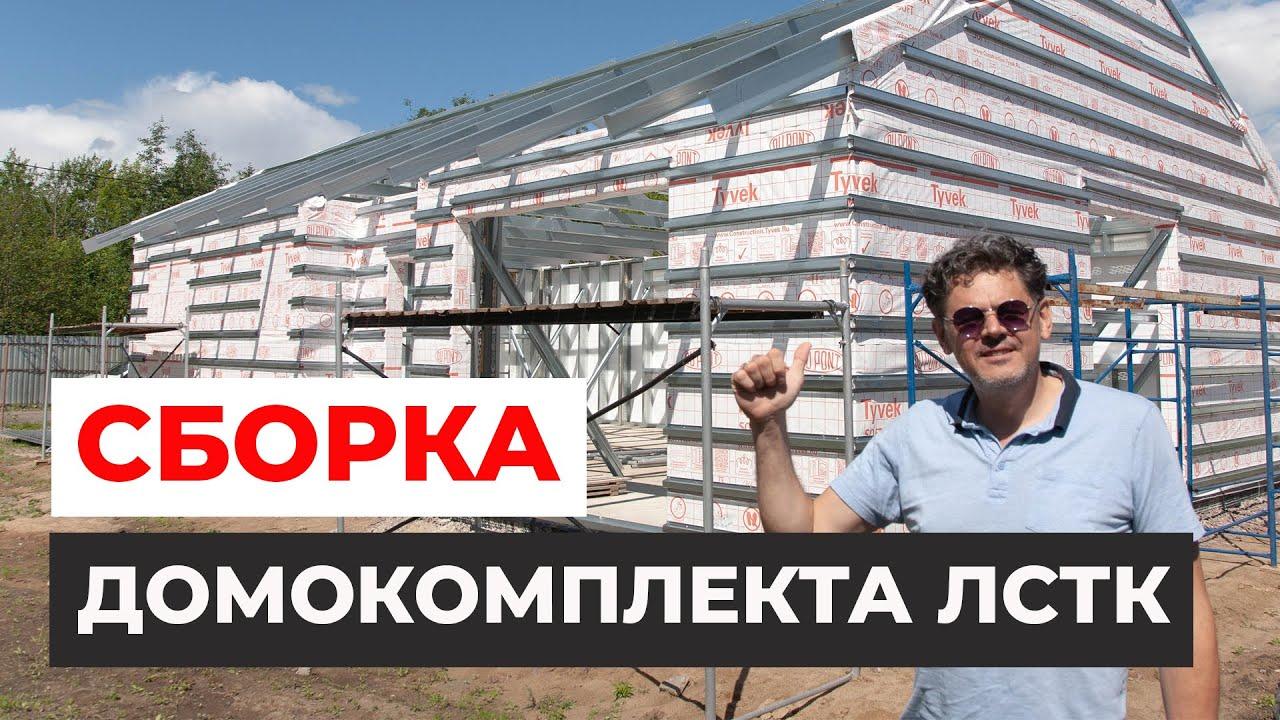 Сборка домокомплекта ЛСТК. Проект MIKEA-3