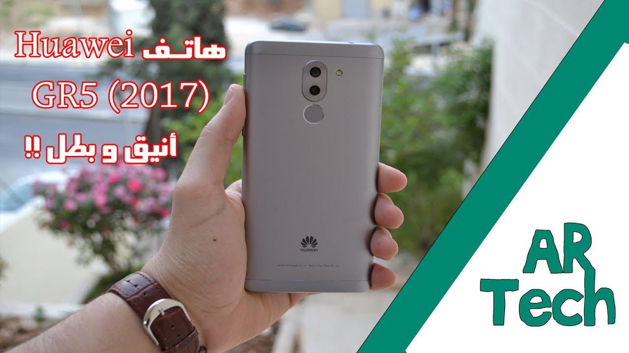 مراجعة هاتف هواوي GR5 اصدار 2017 بكامرتين و اداء ممتاز ! - YouTube