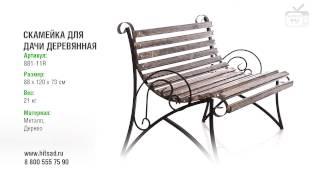 Кованая скамейка для дачи обзор ✦ Фабрика ковки - ковка мебель и декор.