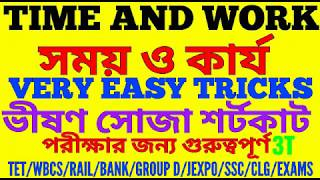 Time And Work Problems Shortcuts and Tricks IN BENGALI/TET/WBCS/RAIL/BANK/SSC/CLG/JEXPO/ALL EXAM