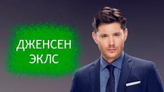 Дженсен Эклс. Биография и личная жизнь актера из сериала Сверхъестественное