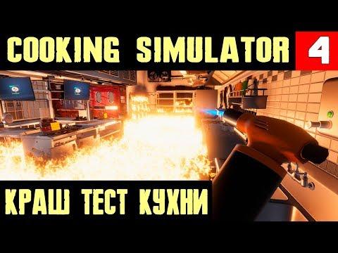 Игра Cooking Simulator - финал прохождения. Устраиваем полный краш тест кухни #4