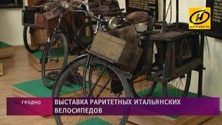 Велосипеды с историей представили на выставке в Гродно