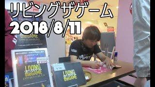 リビングザゲームサイン会とレクチャー A signing event and lecture by...