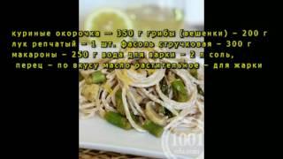 Рецепт макарон с вешенками, стручковой фасолью и курицей