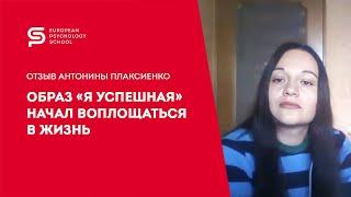 Обучение психологии. Отзыв Антонины Плаксиенко о Европейской Школе Психологии
