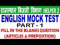 राजस्थान बिजली विभाग HELPER 2 || ENGLISH MOCK TEST - 1 || ARTICLES & PREPOSITION BASED QUESTIONS