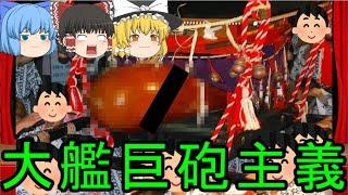 【ゆっくり解説】日本の由緒正しき伝統的なお祭り - Japanese Noble Traditional Festivals