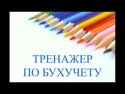 Двойная запись | Счета бухучета | Бухгалтерские счета | Тест | Тренажер | Бухгалтерский учет