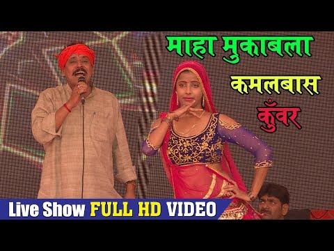 #Kamalbas Kuwar का #खांटी #देशी #दुगोला महामुकाबला - #Superhit Bhojpuri Dugola Mukabla 2018