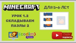 Урок 1.2 - программирование для детей 5-6 лет онлайн-уроки собираем пазлы