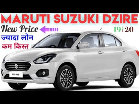Maruti Suzuki Dzire Price In 2019-2020, Maruti Dzire On-road Price, Emi, Loan, Ex-showroom Price