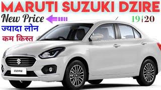 Maruti Suzuki Dzire Price in India, Maruti Dzire On-road price, Emi, Loan, Ex-showroom price, 2020