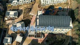 [연합뉴스TV 스페셜] 29회 : 에너지제로 하우스의 비밀 / 연합뉴스TV (YonhapnewsTV)