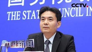 """[中国新闻] 港澳办:在""""一国""""基础上才谈得上""""两制""""   CCTV中文国际"""