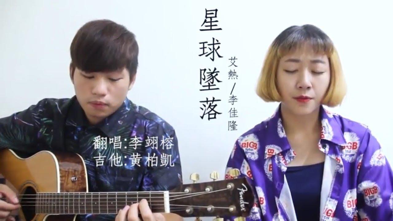 【星球墜落】-艾熱 李佳隆(黃柏凱 李翊榕cover) - YouTube
