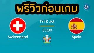 พรีวิวก่อนเกมยูโรรอบ 8 ทีมสุดท้าย : สวิตเซอร์แลนด์ vs สเปน